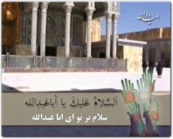 زیارت عاشورا با زیرنویس فارسی